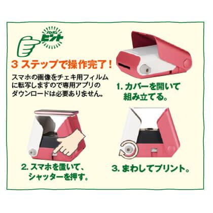 タカラトミー スマホ用プリンター プリントス オリジナルセット(スミ)