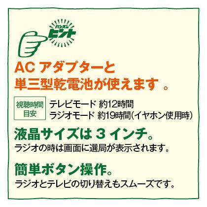 ワンセグTV/ラジオ