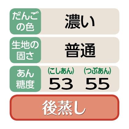 <美月堂>笹だんご(こしあん5個・つぶあん5個)