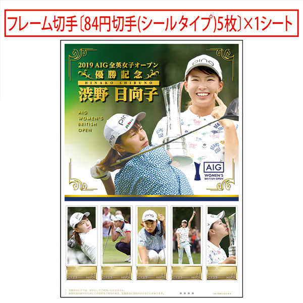 渋野日向子選手 2019AIG全英女子オープン優勝記念フレーム切手セット(3個セット)