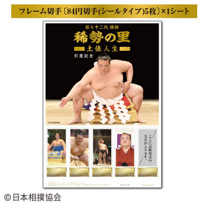 稀勢の里「土俵人生」 引退記念フレーム切手セット(3個セット)