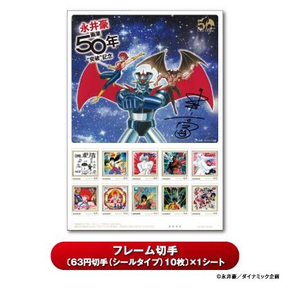 永井豪画業50年突破記念フレーム切手セット