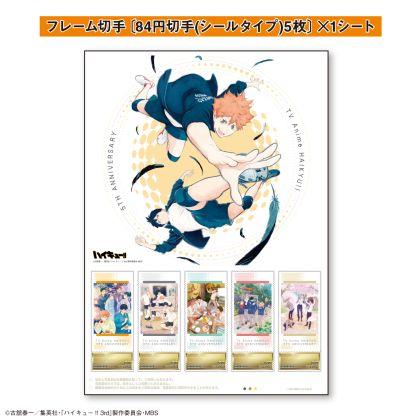 ハイキュー!!TVアニメ放送5周年記念フレーム切手セット