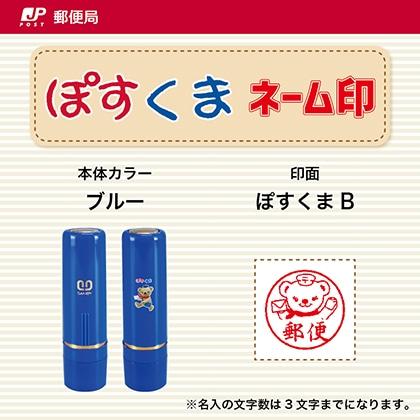 ぽすくま ネーム印 ブルー ぽすくま  (B)
