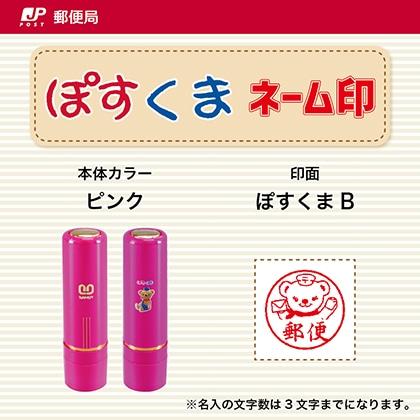 ぽすくま ネーム印 ピンク ぽすくま  (B)