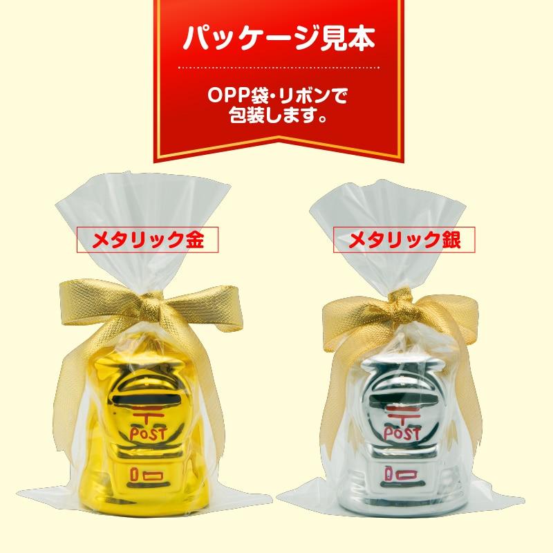 ポスト型貯金箱ミニミニ人気カラー2セットB(M金・M銀)