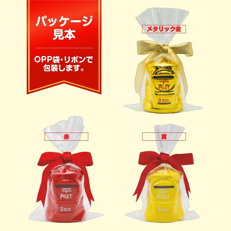 ポスト型貯金箱ミニミニ人気色3セット(赤・黄・M金)