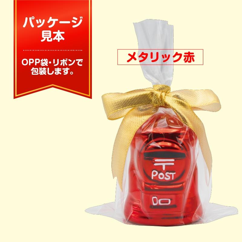 ポスト型貯金箱ミニミニメタリック6色セット