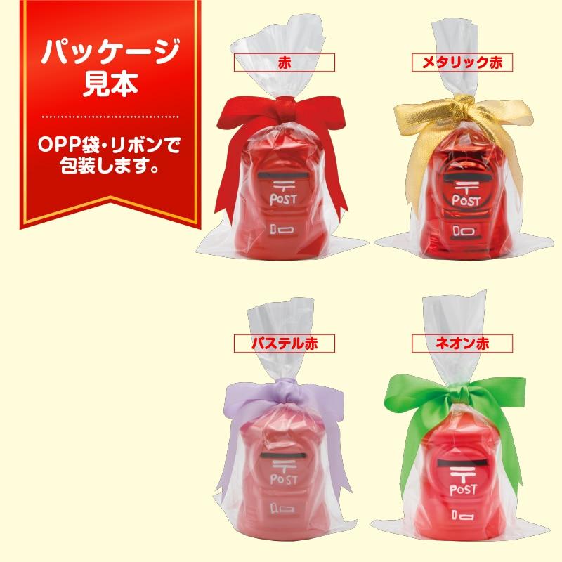 ポスト型貯金箱ミニミニ24色セット