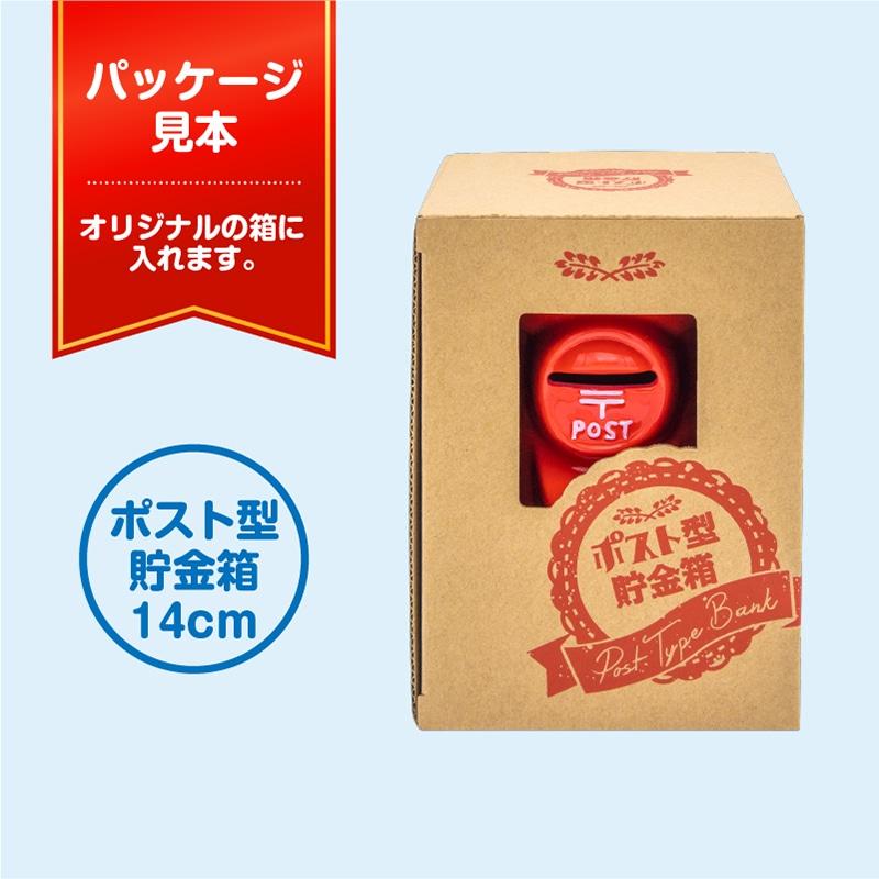 ポスト型貯金箱座布団付き14cm(赤)