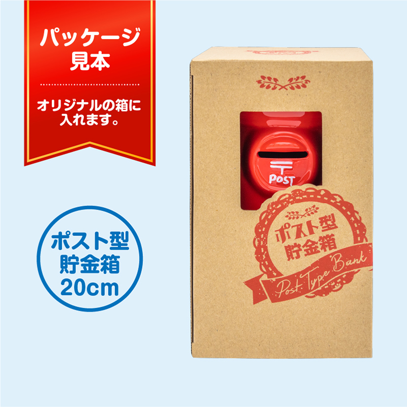 ポスト型貯金箱座布団付き20cm(黄)