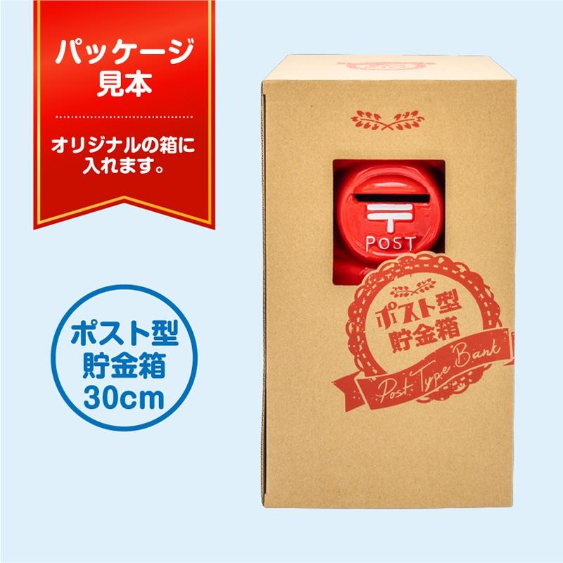ポスト型貯金箱座布団付き30cm人気カラー3色セット(赤・黄・M金)
