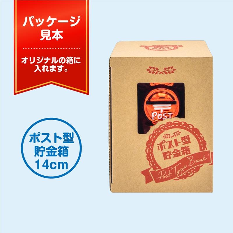 ポスト型貯金箱メタリック8色セット14cm(M金・M銀・M青・M緑・M橙・M桃・M紫・M赤)
