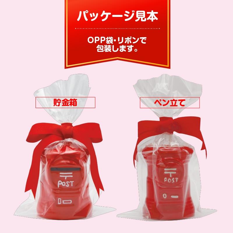 ポスト型貯金箱&ペン立てミニセット(赤)