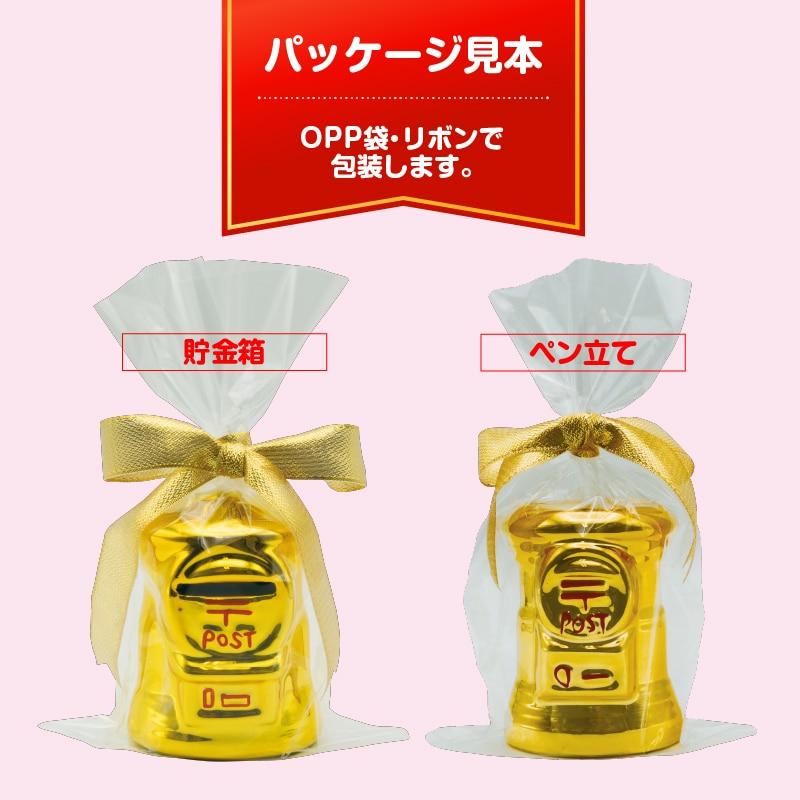 ポスト型貯金箱&ペン立てミニセット(M金)