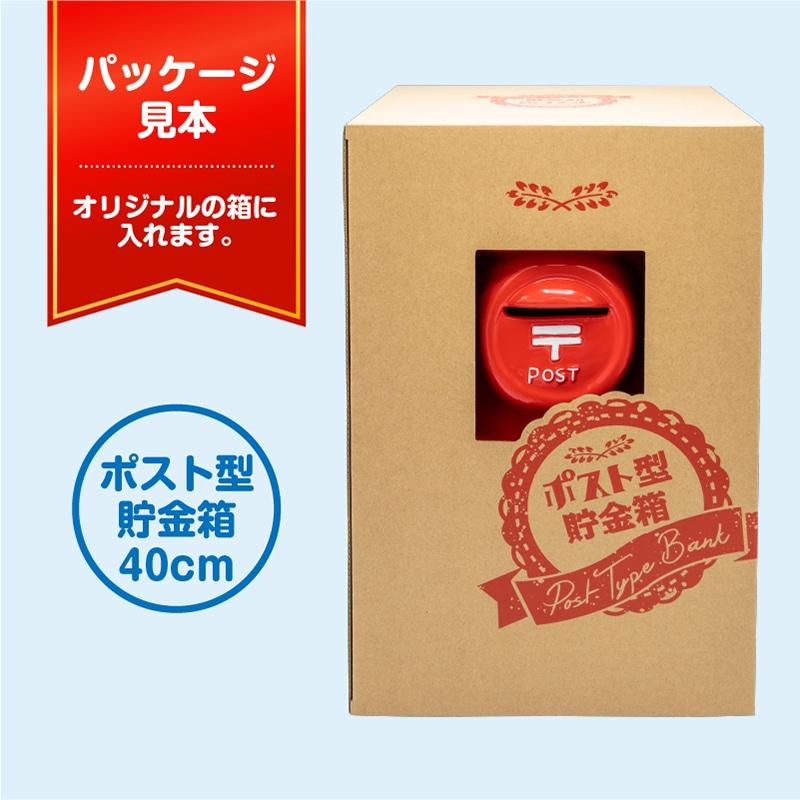ポスト型貯金箱座布団付き40cm(黄)