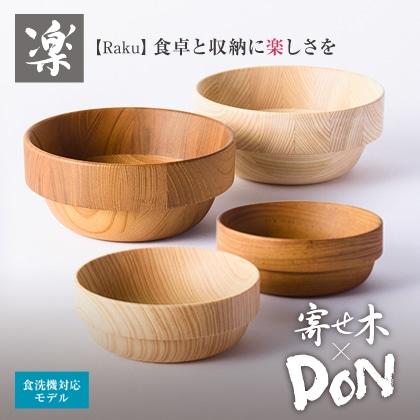 寄せ木DON M/楽/ヒノキ