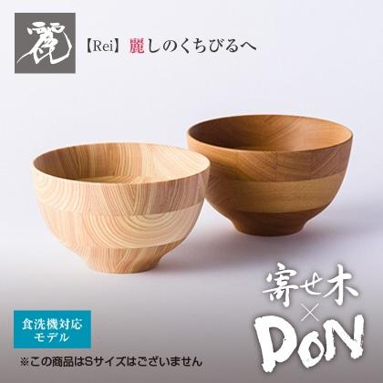 寄せ木DON M/麗/ヒノキ