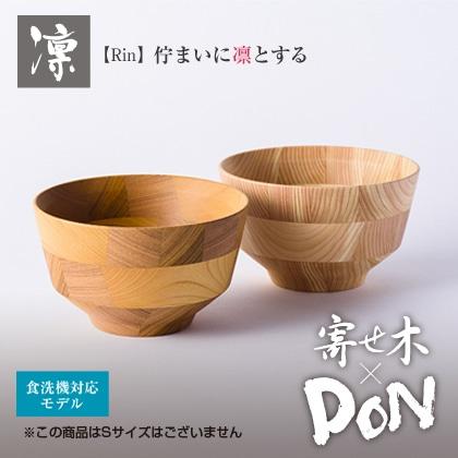 寄せ木DON M/凛/ヒノキ