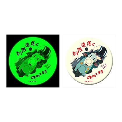 ゆるキャン△ SEASON2 高発光ステッカー リンonスクーター3種セット