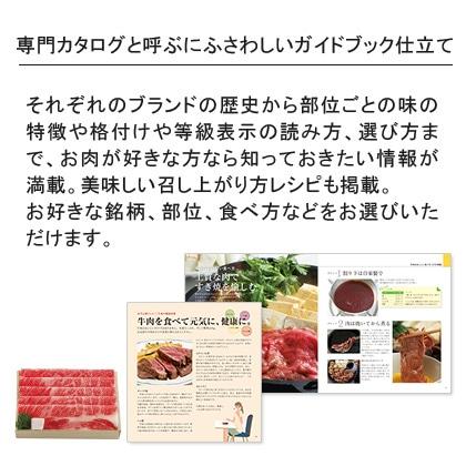 選べる国産和牛カタログギフト 福禄コース 写真入りメッセージカード(有料)込【慶事用】