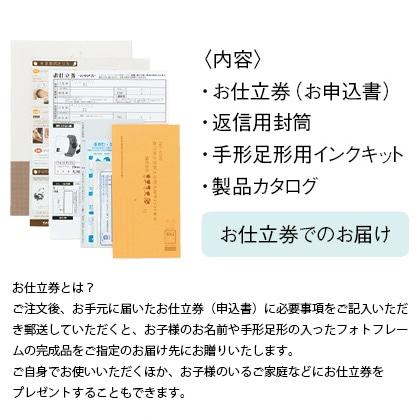 お仕立券 コルクウッドスタンド おそろいセット(3個用) 写真入りメッセージカード(有料)込【慶事用】