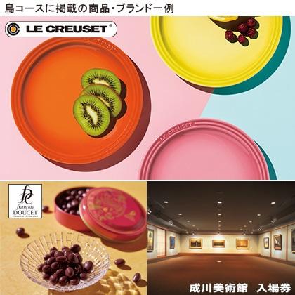 選べるギフト鳥コース+フェイスタオル【弔事用】