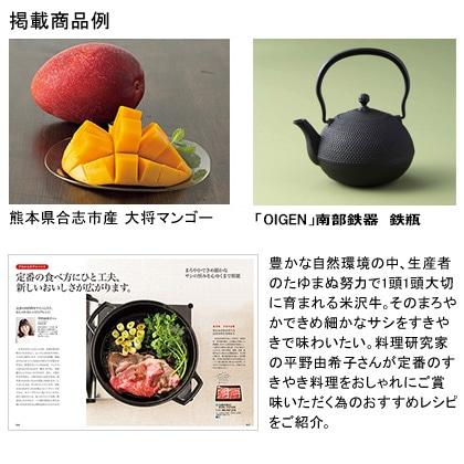 カタログギフト ナチュラル&シック コース【弔事用】