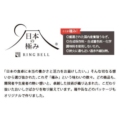 日本の極み 江戸前うなぎ蒲焼【慶事用】