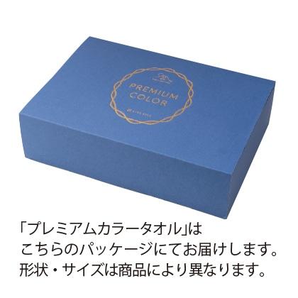 日本の極み プレミアムカラーフェイスタオル2枚セット【慶事用】