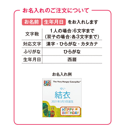はらぺこあおむし キッチン洗剤タオルセットA(お名入れ)【慶事用】