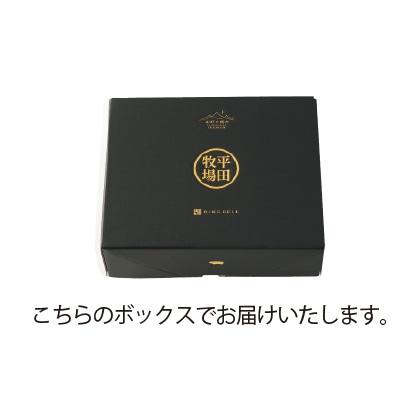 山形の極み 平田牧場 ハム・ソーセージセットC【慶事用】