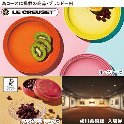 選べるギフト 鳥コース+フロッシュ キッチン洗剤ギフト【弔事用】