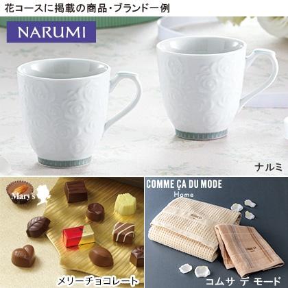選べるギフト 花コース+和布華ふきん【弔事用】