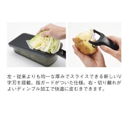 [貝印×日本の極み] コンパクトピーラー&スライサーセット