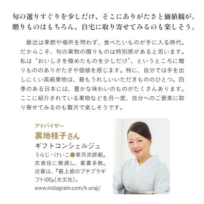 [日本の極み]北海道産 夏瑞(苺)