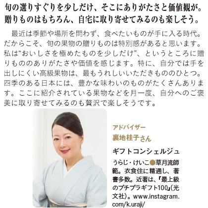 [日本の極み]福島県福島市産 桃