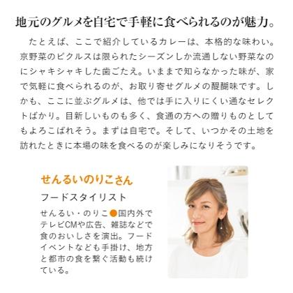 [ごとう醤油] 九州こだわり調味料セット