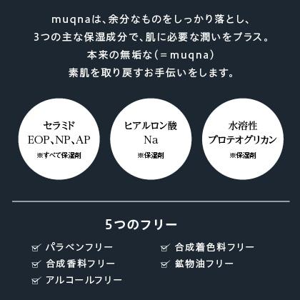 〈muqna〉 クレンジング ミルク 160ml 3本