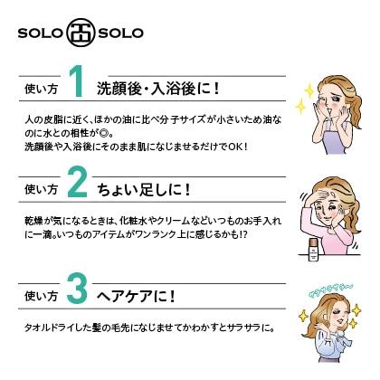 〈ソロソロ〉 スクワランオイル 3本