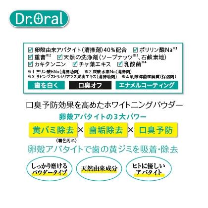 〈Dr.オーラル〉 ホワイトニングパウダー シトラス(ハミガキ)