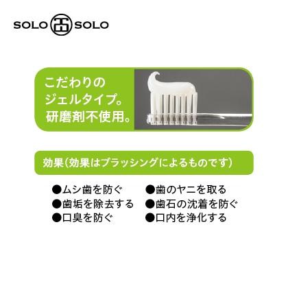 〈ソロソロ〉 なた豆の歯磨きジェル 6本