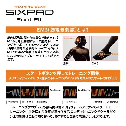 〈シックスパッド〉 フットフィット