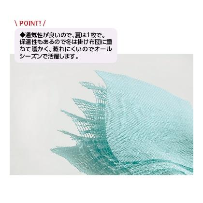 <クムコ>三河木綿6重ガーゼケット 水色
