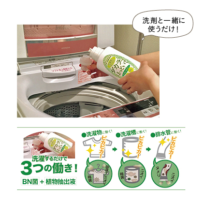 衣類・洗濯槽消臭剤 ダカラ〜ほっといて 本体