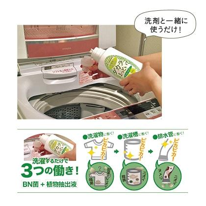 衣類・洗濯槽消臭剤 ダカラ〜ほっといて 詰替用 500ml 3本