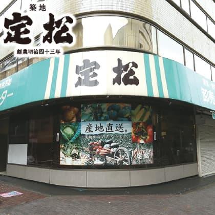 定松セレクト アールスメロン&ラ・フランス&サンふじ林檎