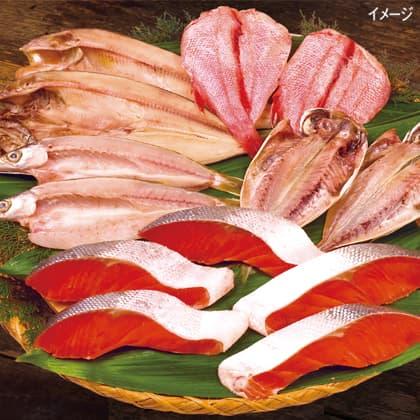 ひもの・紅鮭詰合せ
