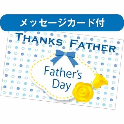 父の日「京漬物」