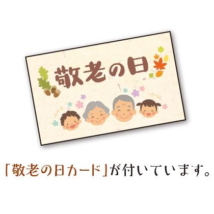 『祝敬老』秋の味覚セット